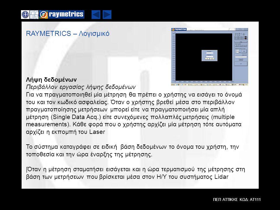 ΠΕΠ ΑΤΤΙΚΗΣ ΚΩΔ: ΑΤ111 RAYMETRICS – Λογισμικό Λήψη δεδομένων Περιβάλλον εργασίας λήψης δεδομένων Για να πραγματοποιηθεί μία μέτρηση θα πρέπει ο χρήστη