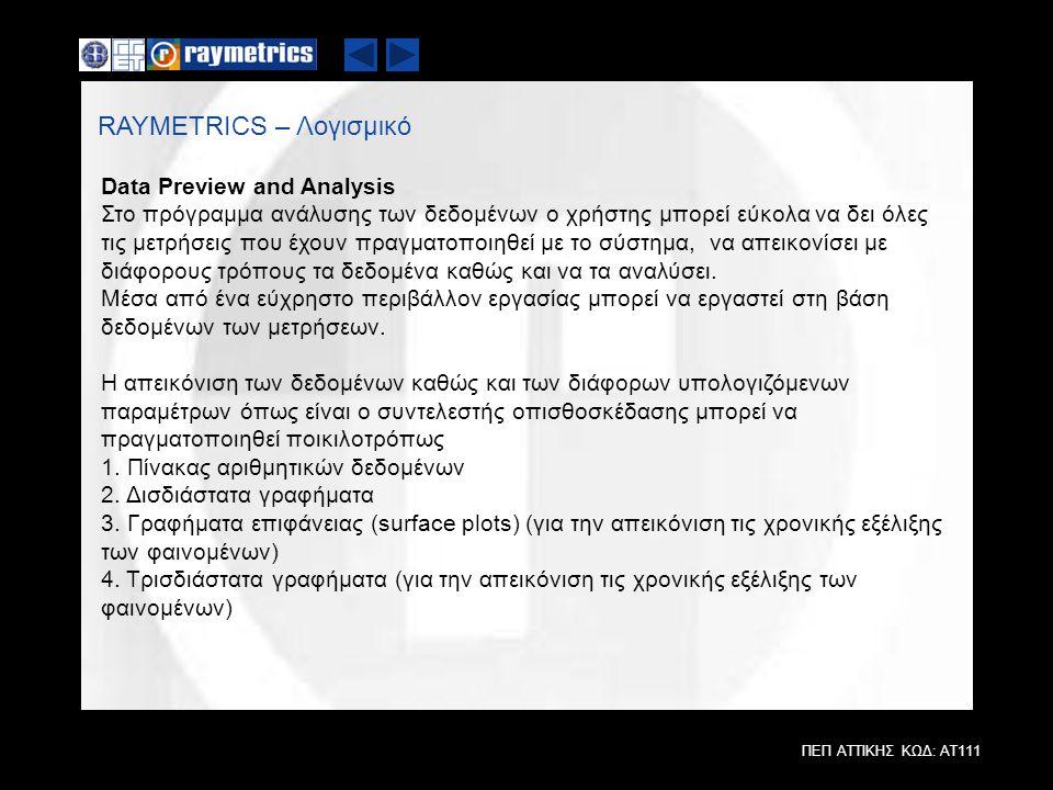 ΠΕΠ ΑΤΤΙΚΗΣ ΚΩΔ: ΑΤ111 RAYMETRICS – Λογισμικό Data Preview and Analysis Στο πρόγραμμα ανάλυσης των δεδομένων ο χρήστης μπορεί εύκολα να δει όλες τις μ