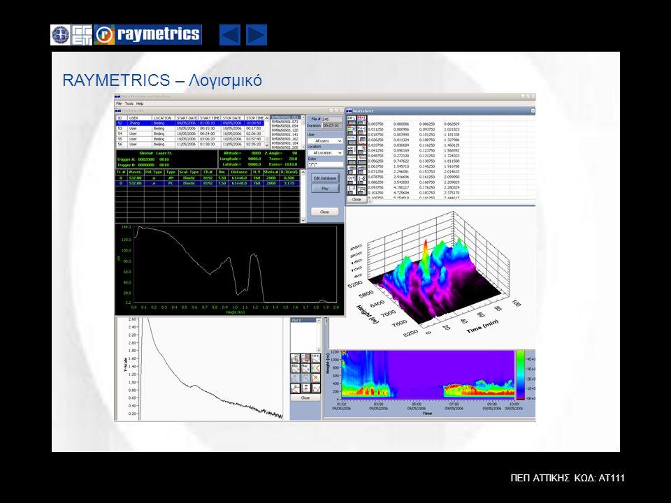 ΠΕΠ ΑΤΤΙΚΗΣ ΚΩΔ: ΑΤ111 RAYMETRICS – Λογισμικό