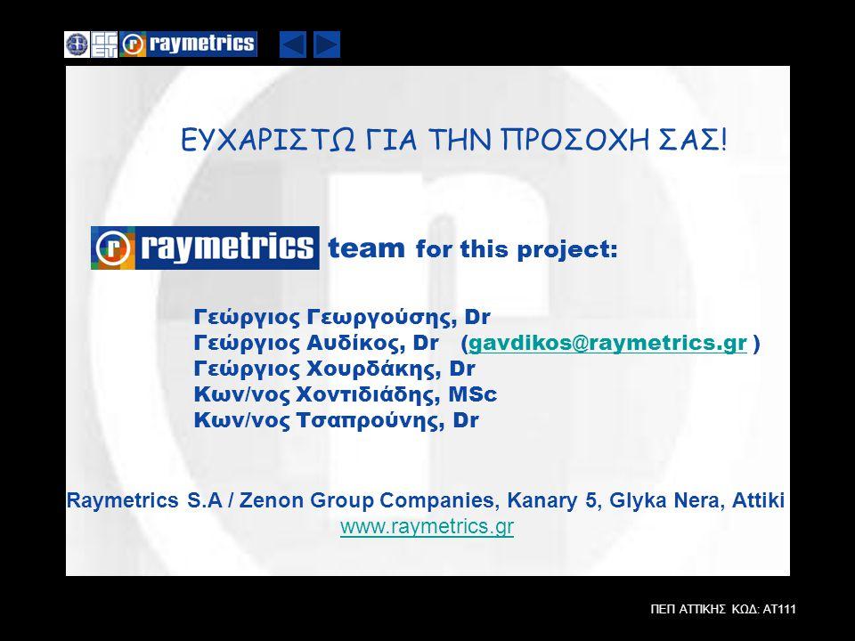 ΠΕΠ ΑΤΤΙΚΗΣ ΚΩΔ: ΑΤ111 ΕΥΧΑΡΙΣΤΩ ΓΙΑ ΤΗΝ ΠΡΟΣΟΧΗ ΣΑΣ! team for this project: Γεώργιος Γεωργούσης, Dr Γεώργιος Αυδίκος, Dr (gavdikos@raymetrics.gr )gav