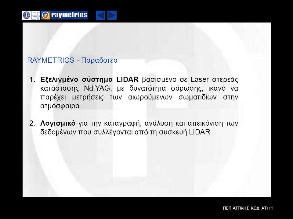 ΠΕΠ ΑΤΤΙΚΗΣ ΚΩΔ: ΑΤ111 RAYMETRICS - Παραδοτέα 1.Εξελιγμένο σύστημα LIDAR βασισμένο σε Laser στερεάς κατάστασης Nd:YAG, με δυνατότητα σάρωσης, ικανό να