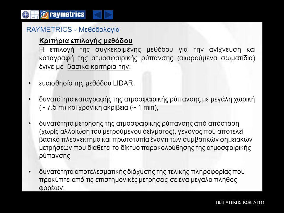 ΠΕΠ ΑΤΤΙΚΗΣ ΚΩΔ: ΑΤ111 RAYMETRICS - Μεθοδολογία Κριτήρια επιλογής μεθόδου Η επιλογή της συγκεκριμένης μεθόδου για την ανίχνευση και καταγραφή της ατμο