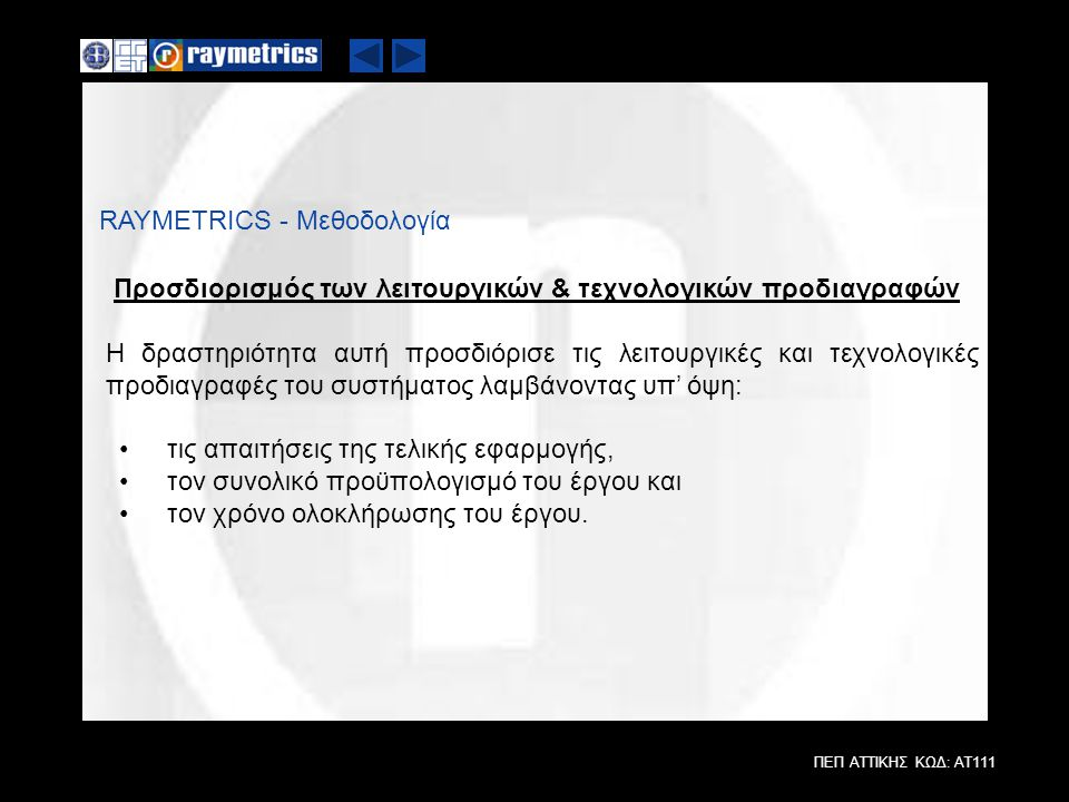 ΠΕΠ ΑΤΤΙΚΗΣ ΚΩΔ: ΑΤ111 RAYMETRICS - Μεθοδολογία LIDAR 355 nm Eye-safe Very Good SNR Raman 532 nm high power Non eye - safe Excellent SNR Raman 532 nm micro pulse Eye-safe Average SNR No Raman 1.06 μm Non eye - safe Good SNR No Raman 1.5 μm Eye – safe Good SNR No Raman