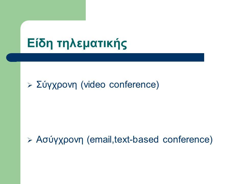 Είδη τηλεματικής  Σύγχρονη (video conference)  Ασύγχρονη (email,text-based conference)