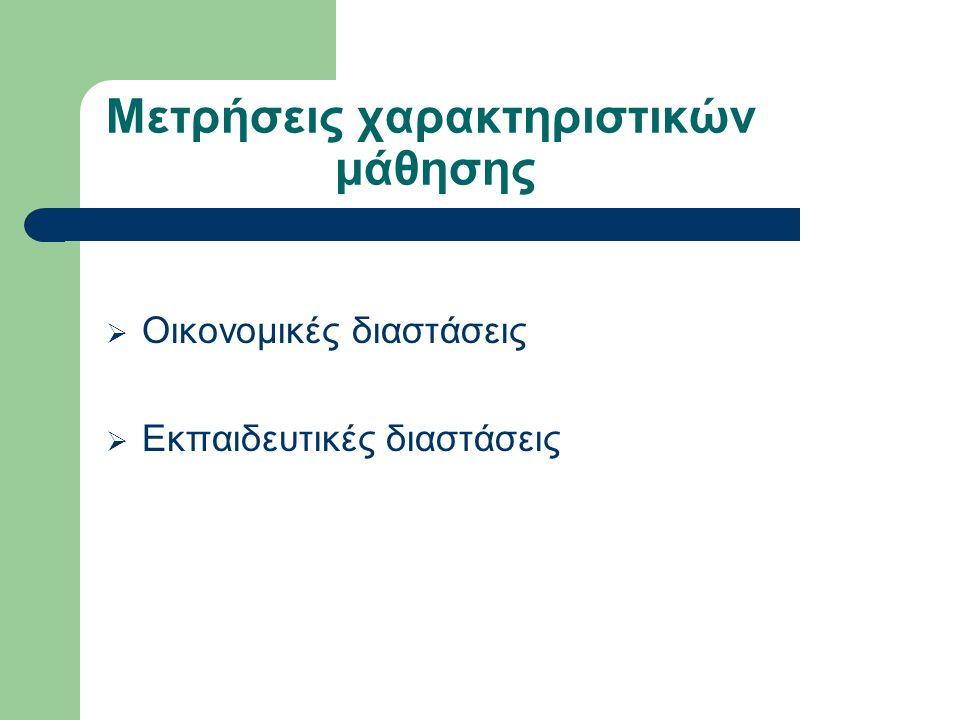 Μετρήσεις χαρακτηριστικών μάθησης  Οικονομικές διαστάσεις  Εκπαιδευτικές διαστάσεις