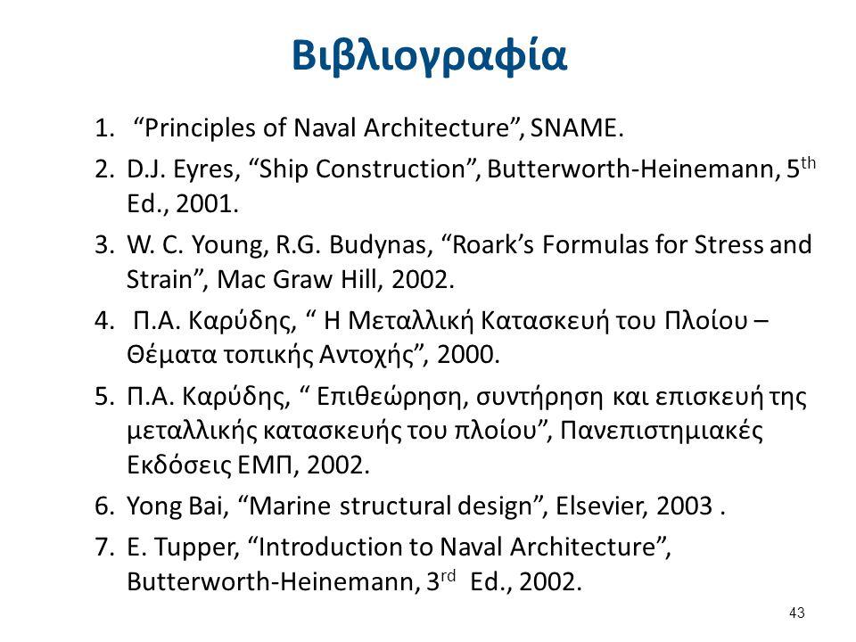 """Βιβλιογραφία 1. """"Principles of Naval Architecture"""", SNAME. 2.D.J. Eyres, """"Ship Construction"""", Butterworth-Heinemann, 5 th Ed., 2001. 3.W. C. Young, R."""