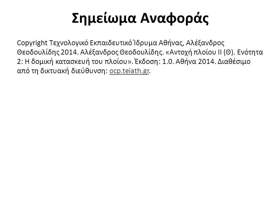 Σημείωμα Αναφοράς Copyright Τεχνολογικό Εκπαιδευτικό Ίδρυμα Αθήνας, Αλέξανδρος Θεοδουλίδης 2014. Αλέξανδρος Θεοδουλίδης. «Αντοχή πλοίου ΙΙ (Θ). Ενότητ