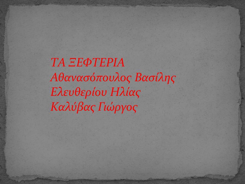 ΤΑ ΞΕΦΤΕΡΙΑ Αθανασόπουλος Βασίλης Ελευθερίου Ηλίας Καλύβας Γιώργος