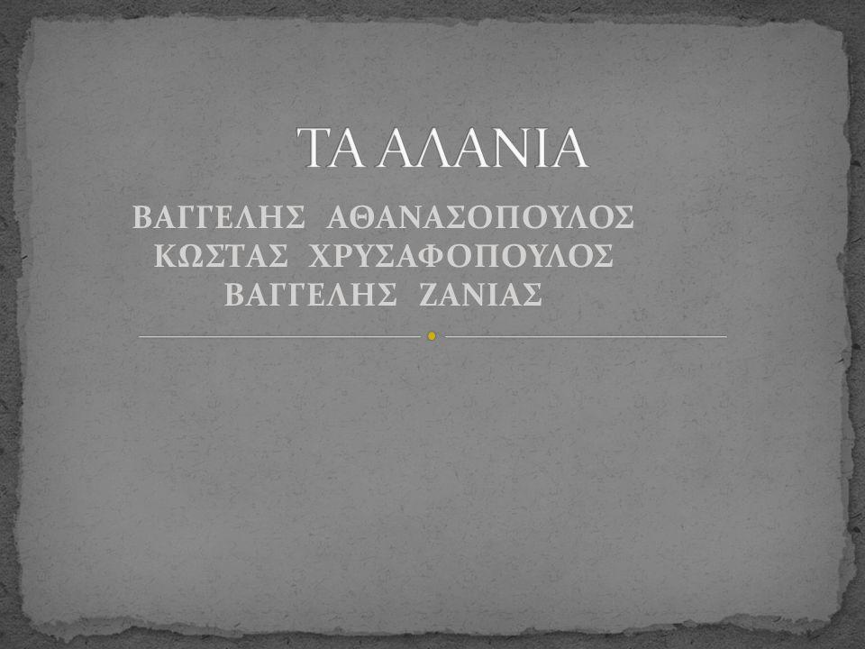 ΒΑΓΓΕΛΗΣ ΑΘΑΝΑΣΟΠΟΥΛΟΣ ΚΩΣΤΑΣ ΧΡΥΣΑΦΟΠΟΥΛΟΣ ΒΑΓΓΕΛΗΣ ΖΑΝΙΑΣ