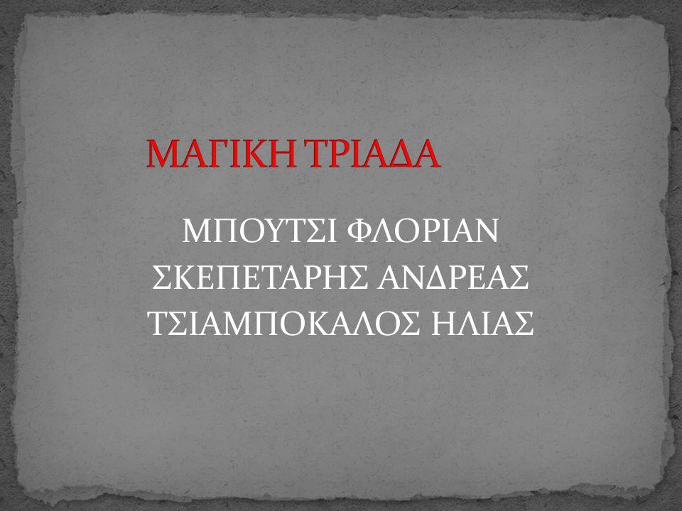 ΜΠΟΥΤΣΙ ΦΛΟΡΙΑΝ ΣΚΕΠΕΤΑΡΗΣ ΑΝΔΡΕΑΣ ΤΣΙΑΜΠΟΚΑΛΟΣ ΗΛΙΑΣ