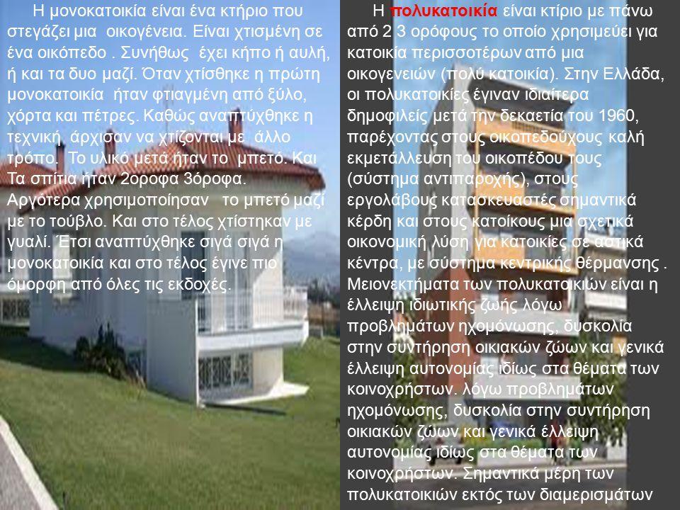 Η πολυκατοικία είναι κτίριο με πάνω από 2 3 ορόφους το οποίο χρησιμεύει για κατοικία περισσοτέρων από μια οικογενειών (πολύ κατοικία).