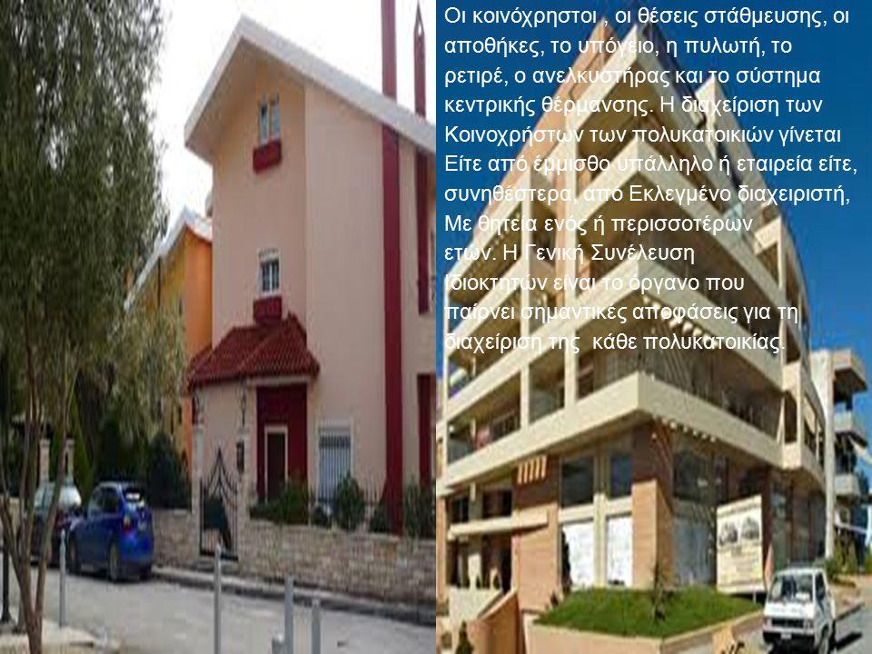 Οι κοινόχρηστοι, οι θέσεις στάθμευσης, οι αποθήκες, το υπόγειο, η πυλωτή, το ρετιρέ, ο ανελκυστήρας και το σύστημα κεντρικής θέρμανσης.