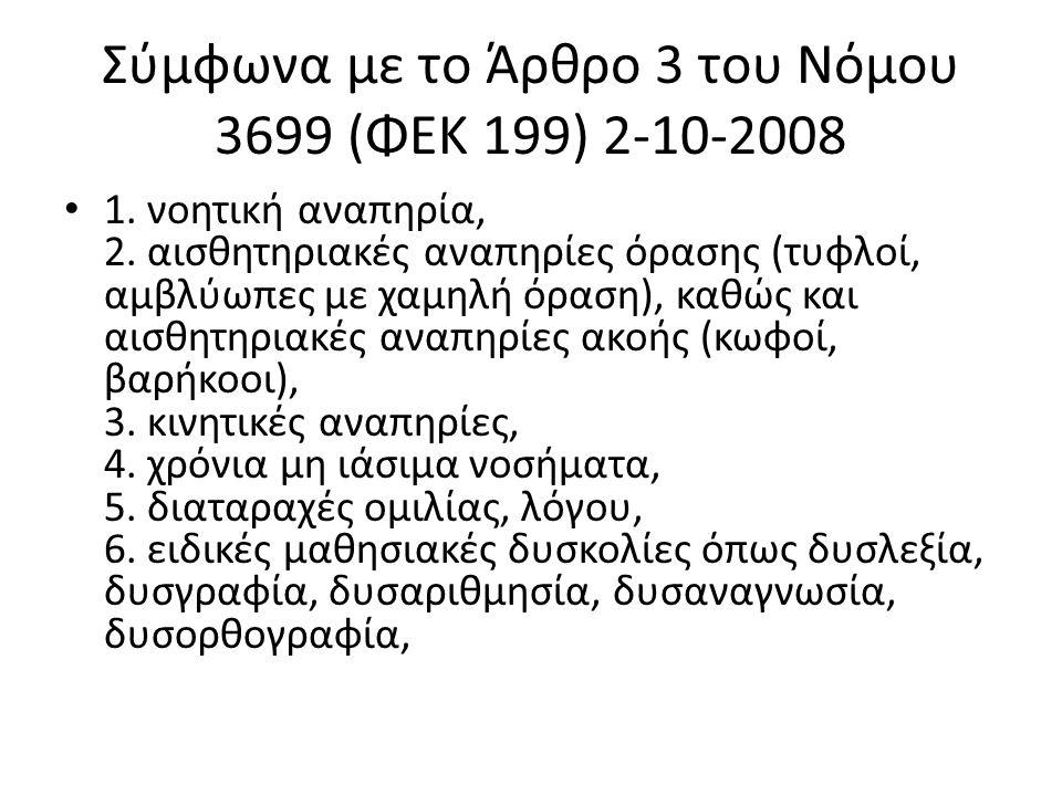 Σύμφωνα με το Άρθρο 3 του Νόμου 3699 (ΦΕΚ 199) 2-10-2008 1.