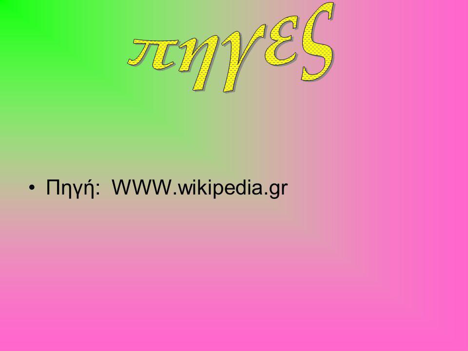 Πηγή: WWW.wikipedia.gr