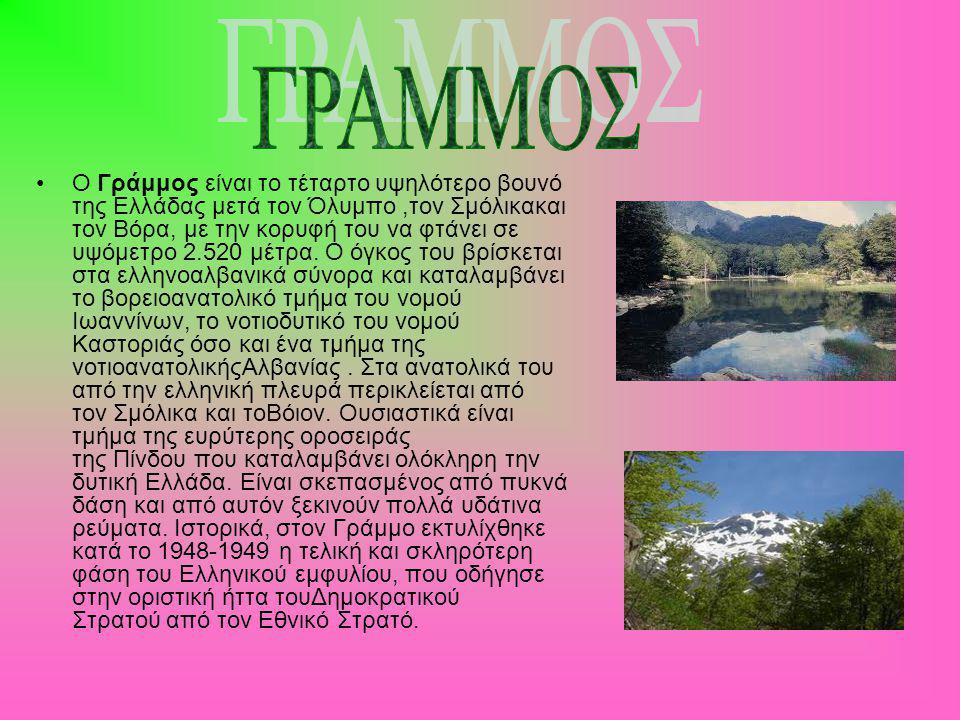 Ο Γράμμος είναι το τέταρτο υψηλότερο βουνό της Ελλάδας μετά τον Όλυμπο,τον Σμόλικακαι τον Βόρα, με την κορυφή του να φτάνει σε υψόμετρο 2.520 μέτρα.