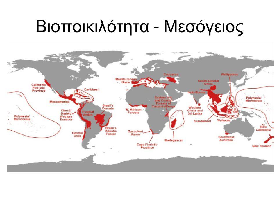 Τα (βιογεωγραφικά) «νησιά» 1.Βουνοκορφές : Υψηλός ενδημισμός και ιδιαιτερότητες λόγω παγετωδών του Πλειστόκαινου 2.Υγρότοποι : αλληλεπίδραση διαφορετικών κόσμων (ιδίως στις εκβολές των ποταμών) 3.Νησιά (ξηρά και θαλάσσιο οικοσύστημα)
