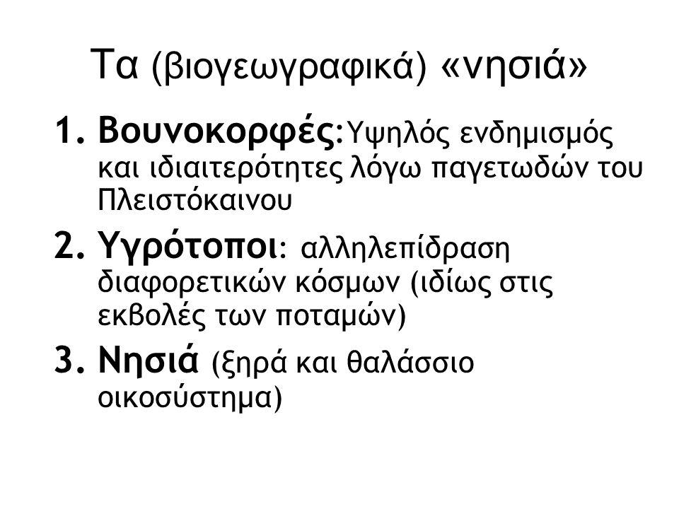 Λίγη Ιστορία Μελετώντας την ερπετοπανίδα στη Μεσόγειο συναντάμε τρία μεγάλα γεγονότα που την έχουν καθορίσει Κρίση αλατότητας του Μεσσηνίου (λίγη επίδραση στην Κύπρο) Εναλλαγή παγετωδών – μεσοπαγετωδών (Αφίξεις νέων ειδών) Άφιξη του ανθρώπου (άφιξη ειδών που μετέφερε ο άνθρωπος)
