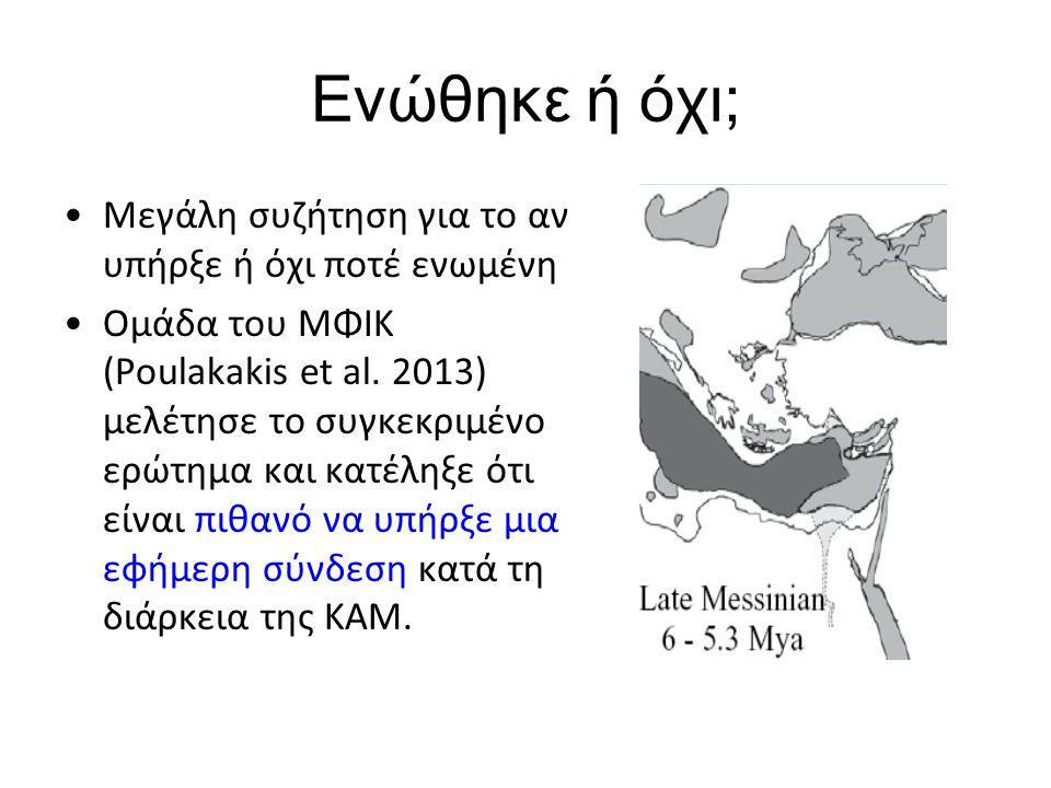 Ενώθηκε ή όχι; Μεγάλη συζήτηση για το αν υπήρξε ή όχι ποτέ ενωμένη Ομάδα του ΜΦΙΚ (Poulakakis et al. 2013) μελέτησε το συγκεκριμένο ερώτημα και κατέλη