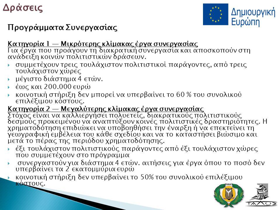 Προγράμματα Συνεργασίας Κατηγορία 1 — Μικρότερης κλίμακας έργα συνεργασίας Για έργα που προάγουν τη διακρατική συνεργασία και αποσκοπούν στη ανάδειξη