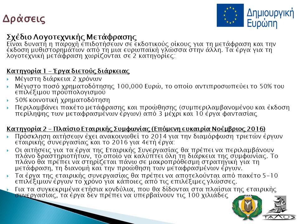 Σχέδιο Λογοτεχνικής Μετάφρασης Είναι δυνατή η παροχή επιδοτήσεων σε εκδοτικούς οίκους για τη μετάφραση και την έκδοση μυθιστορημάτων από τη μια ευρωπα