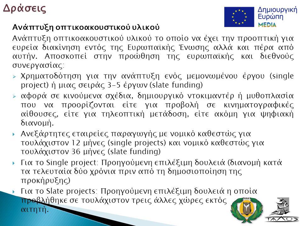 Ανάπτυξη οπτικοακουστικού υλικού Ανάπτυξη οπτικοακουστικού υλικού το οποίο να έχει την προοπτική για ευρεία διακίνηση εντός της Ευρωπαϊκής Ένωσης αλλά και πέρα από αυτήν.