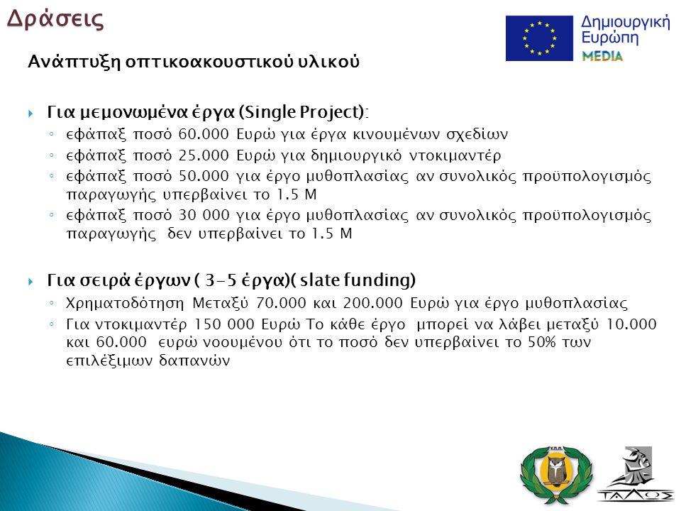 Ανάπτυξη οπτικοακουστικού υλικού  Για μεμονωμένα έργα (Single Project): ◦ εφάπαξ ποσό 60.000 Ευρώ για έργα κινουμένων σχεδίων ◦ εφάπαξ ποσό 25.000 Ευ