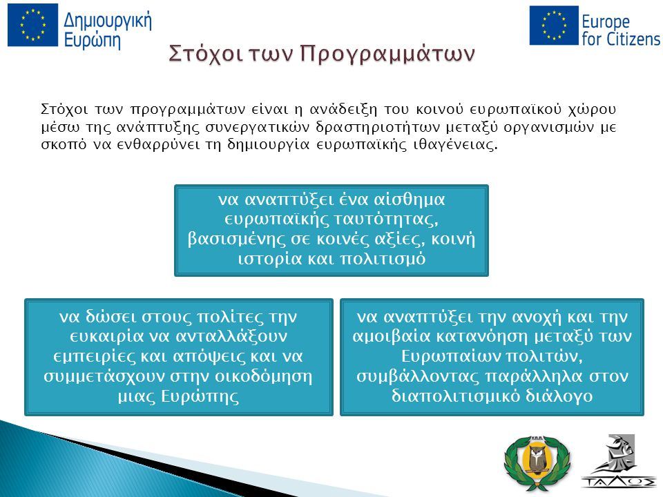 Στόχοι των προγραμμάτων είναι η ανάδειξη του κοινού ευρωπαϊκού χώρου μέσω της ανάπτυξης συνεργατικών δραστηριοτήτων μεταξύ οργανισμών με σκοπό να ενθαρρύνει τη δημιουργία ευρωπαϊκής ιθαγένειας.