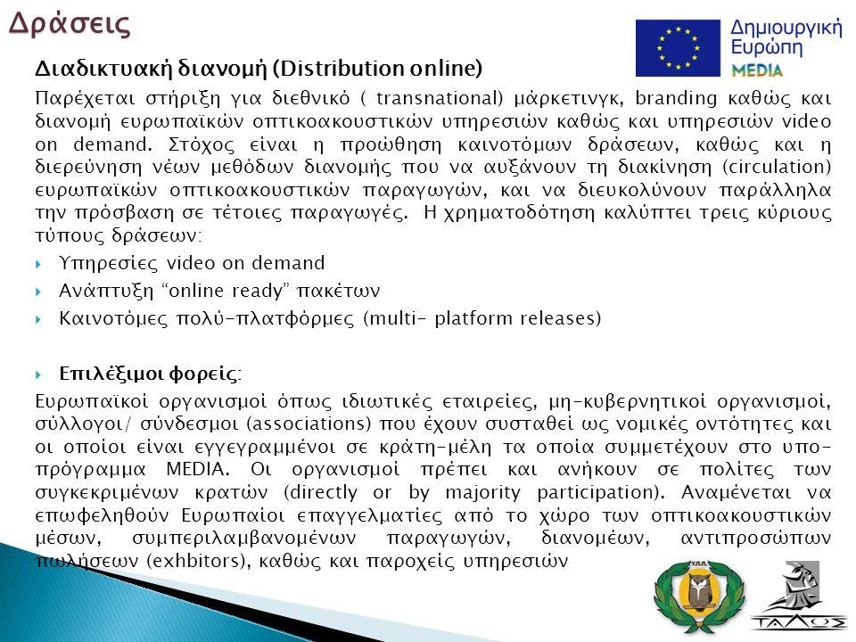 Διαδικτυακή διανομή (Distribution online) Παρέχεται στήριξη για διεθνικό ( transnational) μάρκετινγκ, branding καθώς και διανομή ευρωπαϊκών οπτικοακουστικών υπηρεσιών καθώς και υπηρεσιών video on demand.