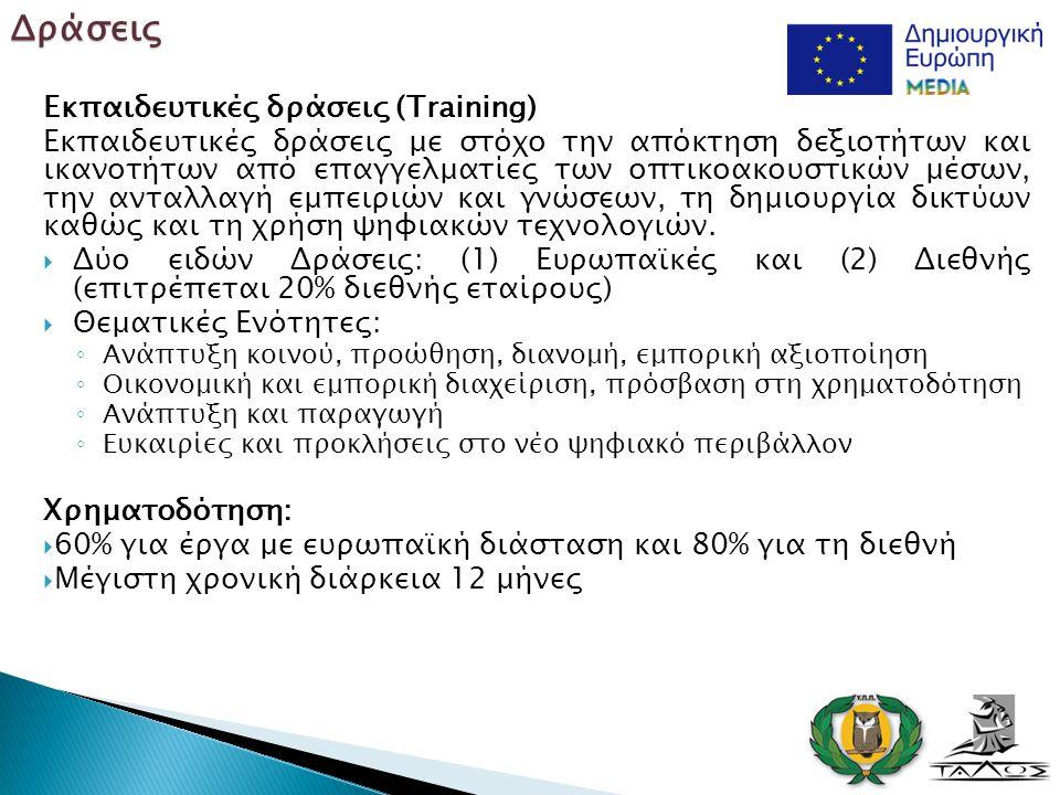 Εκπαιδευτικές δράσεις (Training) Εκπαιδευτικές δράσεις με στόχο την απόκτηση δεξιοτήτων και ικανοτήτων από επαγγελματίες των οπτικοακουστικών μέσων, τ