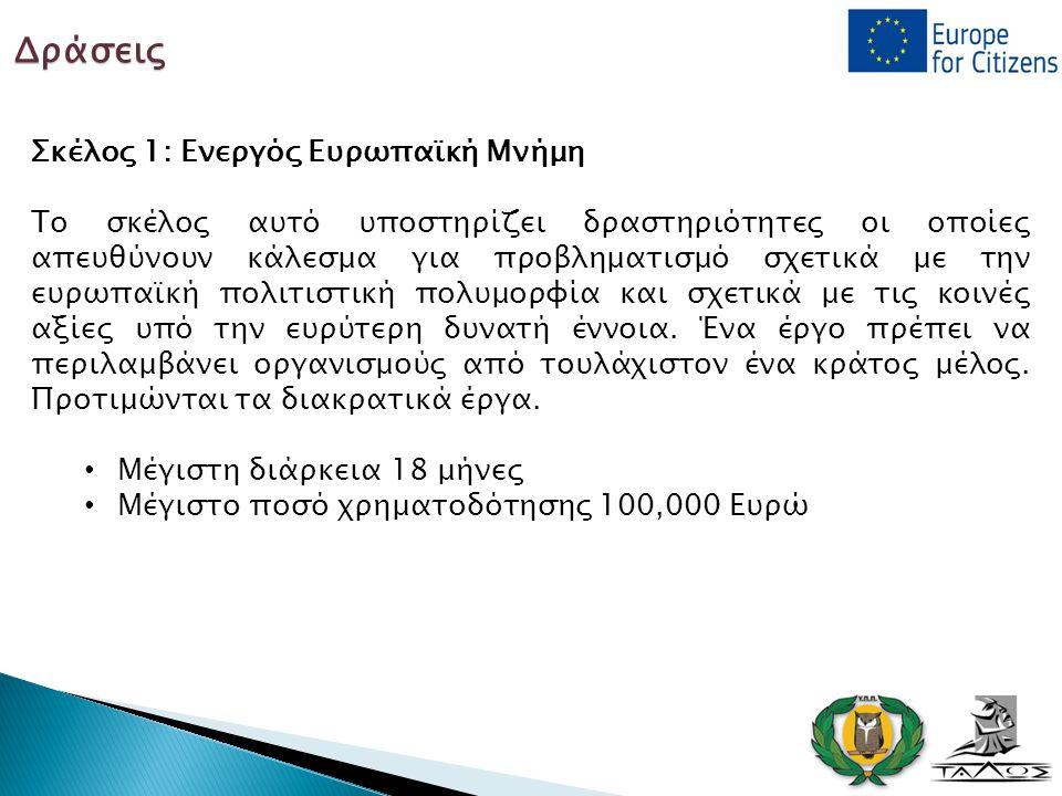 Σκέλος 1: Ενεργός Ευρωπαϊκή Μνήμη Το σκέλος αυτό υποστηρίζει δραστηριότητες οι οποίες απευθύνουν κάλεσμα για προβληματισμό σχετικά με την ευρωπαϊκή πο