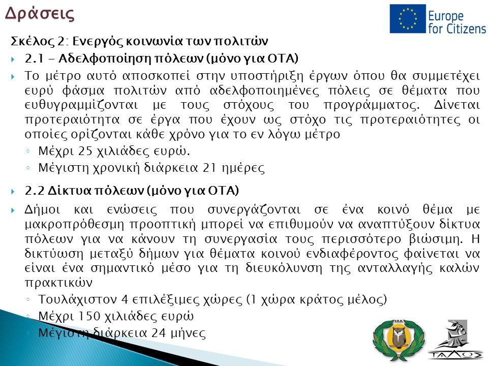 Σκέλος 2: Ενεργός κοινωνία των πολιτών  2.1 - Αδελφοποίηση πόλεων (μόνο για ΟΤΑ)  Το μέτρο αυτό αποσκοπεί στην υποστήριξη έργων όπου θα συμμετέχει ευρύ φάσμα πολιτών από αδελφοποιημένες πόλεις σε θέματα που ευθυγραμμίζονται με τους στόχους του προγράμματος.