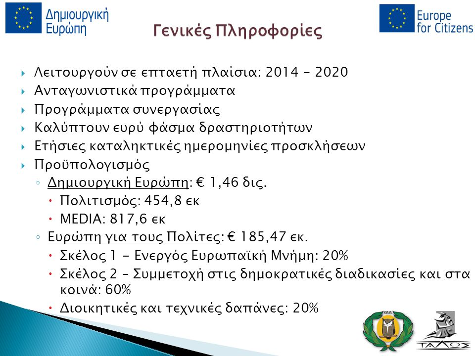  Λειτουργούν σε επταετή πλαίσια: 2014 - 2020  Ανταγωνιστικά προγράμματα  Προγράμματα συνεργασίας  Καλύπτουν ευρύ φάσμα δραστηριοτήτων  Ετήσιες κα