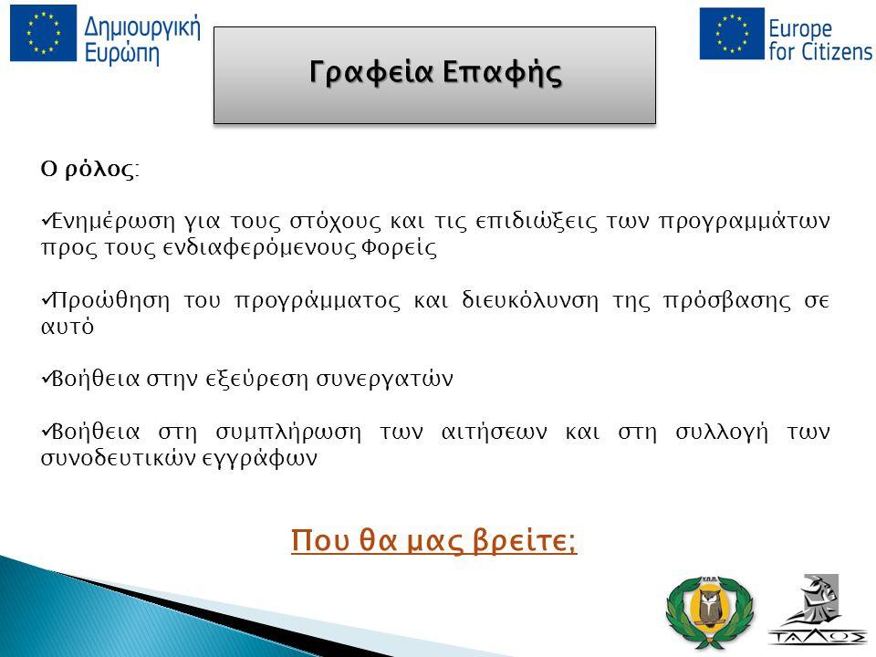 Ο ρόλος: Ενημέρωση για τους στόχους και τις επιδιώξεις των προγραμμάτων προς τους ενδιαφερόμενους Φορείς Προώθηση του προγράμματος και διευκόλυνση της