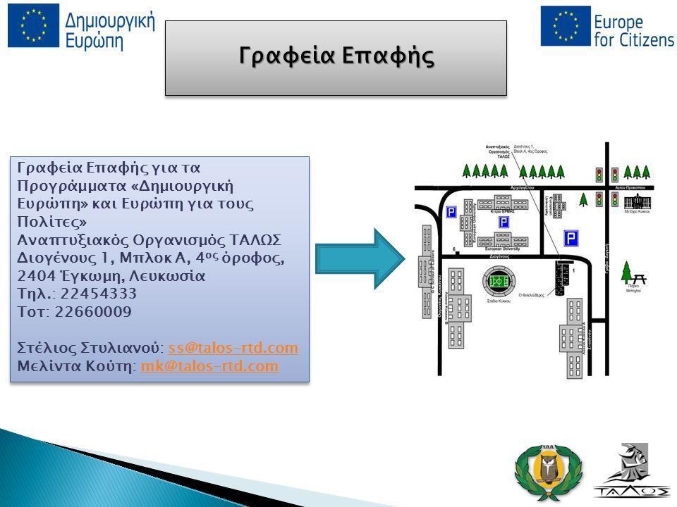 Γραφεία Επαφής για τα Προγράμματα «Δημιουργική Ευρώπη» και Ευρώπη για τους Πολίτες» Αναπτυξιακός Οργανισμός ΤΑΛΩΣ Διογένους 1, Μπλοκ Α, 4 ος όροφος, 2