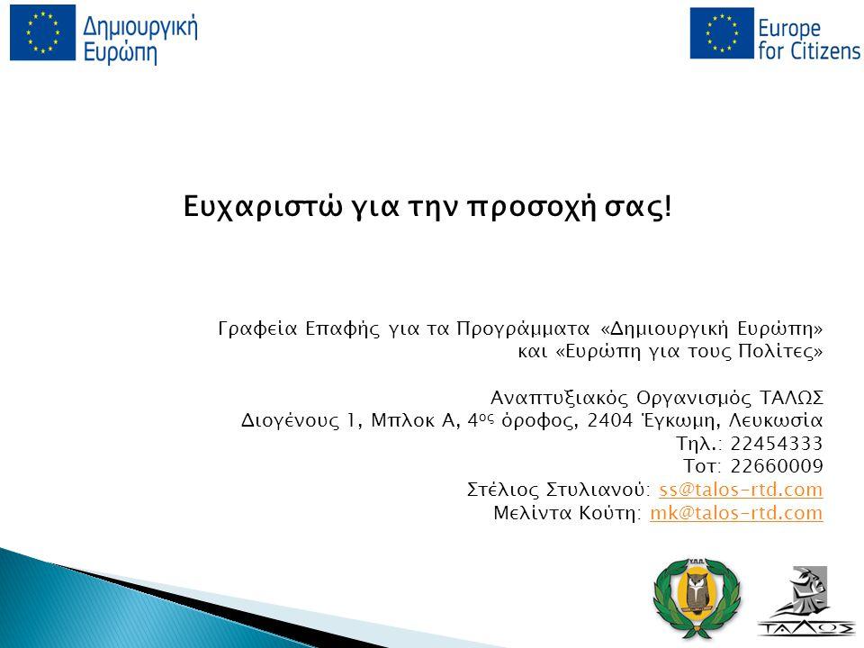 Ευχαριστώ για την προσοχή σας! Γραφεία Επαφής για τα Προγράμματα «Δημιουργική Ευρώπη» και «Ευρώπη για τους Πολίτες» Αναπτυξιακός Οργανισμός ΤΑΛΩΣ Διογ