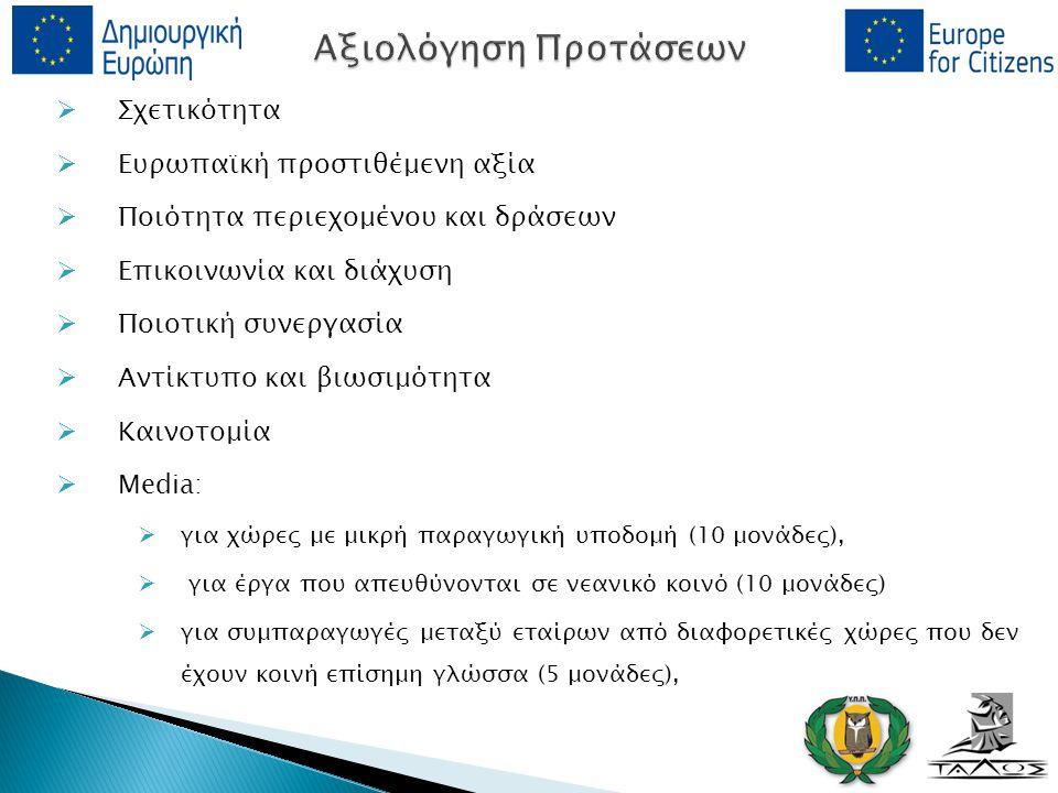  Σχετικότητα  Ευρωπαϊκή προστιθέμενη αξία  Ποιότητα περιεχομένου και δράσεων  Επικοινωνία και διάχυση  Ποιοτική συνεργασία  Αντίκτυπο και βιωσιμότητα  Καινοτομία  Media:  για χώρες με μικρή παραγωγική υποδομή (10 μονάδες),  για έργα που απευθύνονται σε νεανικό κοινό (10 μονάδες)  για συμπαραγωγές μεταξύ εταίρων από διαφορετικές χώρες που δεν έχουν κοινή επίσημη γλώσσα (5 μονάδες),