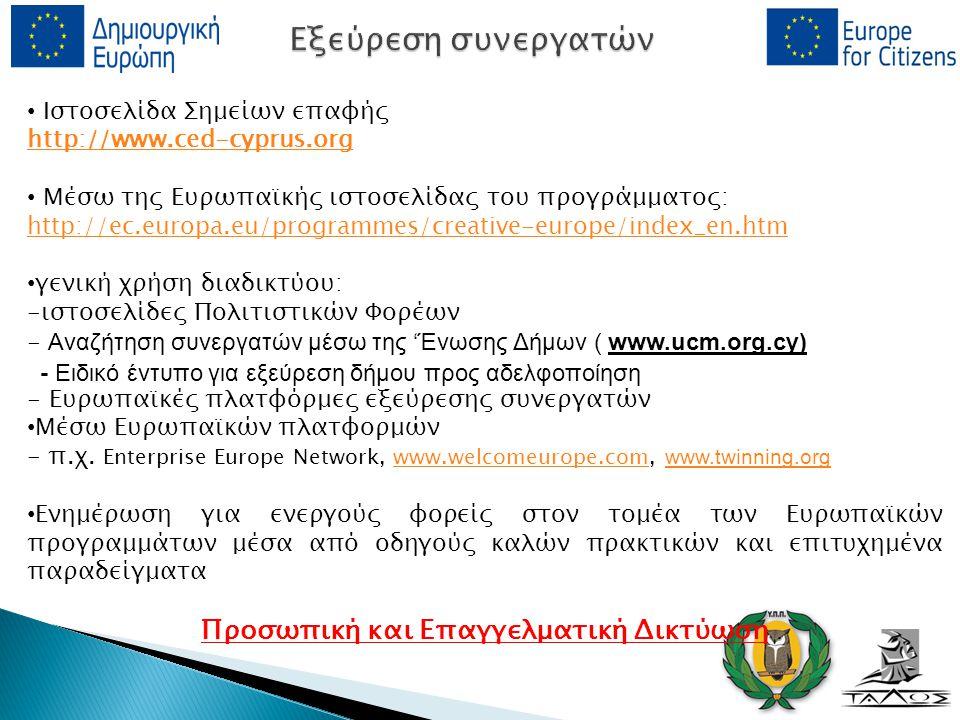 Ιστοσελίδα Σημείων επαφής http://www.ced-cyprus.org Μέσω της Ευρωπαϊκής ιστοσελίδας του προγράμματος: http://ec.europa.eu/programmes/creative-europe/i