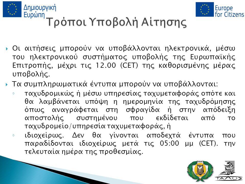  Οι αιτήσεις μπορούν να υποβάλλονται ηλεκτρονικά, μέσω του ηλεκτρονικού συστήματος υποβολής της Ευρωπαϊκής Επιτροπής, μέχρι τις 12.00 (CET) της καθορ