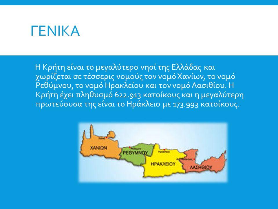 ΓΕΝΙΚΑ Η Κρήτη είναι το μεγαλύτερο νησί της Ελλάδας και χωρίζεται σε τέσσερις νομούς τον νομό Χανίων, το νομό Ρεθύμνου, το νομό Ηρακλείου και τον νομό