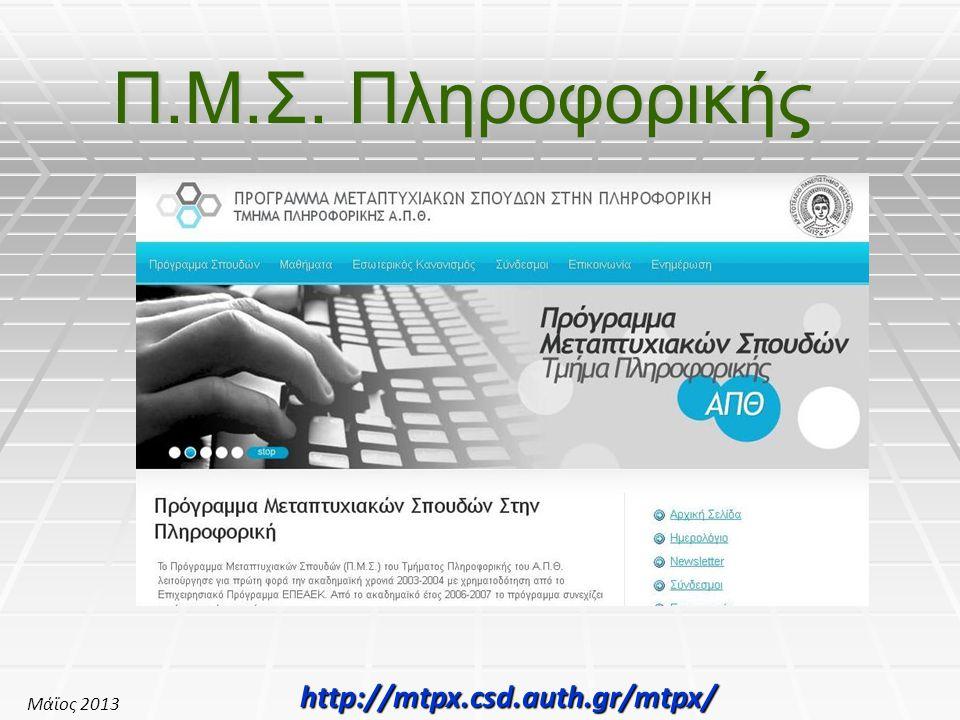 http://mtpx.csd.auth.gr/mtpx/ Μάϊος 2013 Π.Μ.Σ. Πληροφορικής