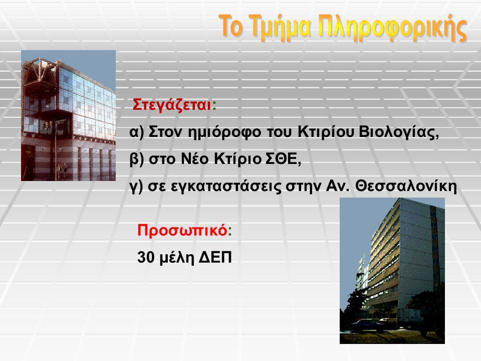 Στεγάζεται: α) Στον ημιόροφο του Κτιρίου Βιολογίας, β) στο Νέο Κτίριο ΣΘΕ, γ) σε εγκαταστάσεις στην Αν.