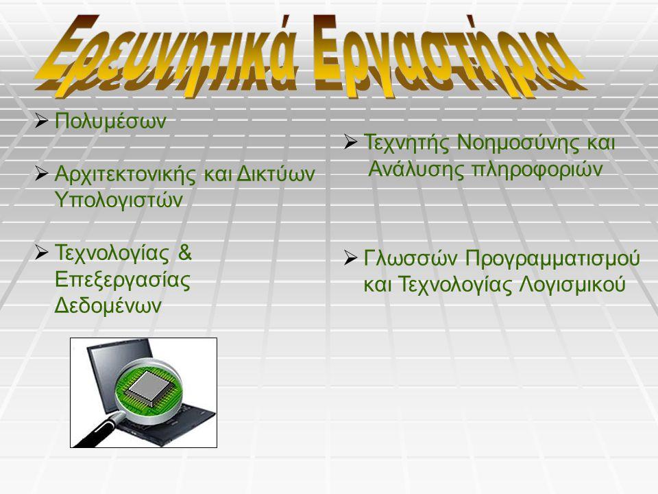  Πολυμέσων  Αρχιτεκτονικής και Δικτύων Υπολογιστών  Τεχνολογίας & Επεξεργασίας Δεδομένων  Τεχνητής Νοημοσύνης και Ανάλυσης πληροφοριών  Γλωσσών Προγραμματισμού και Τεχνολογίας Λογισμικού