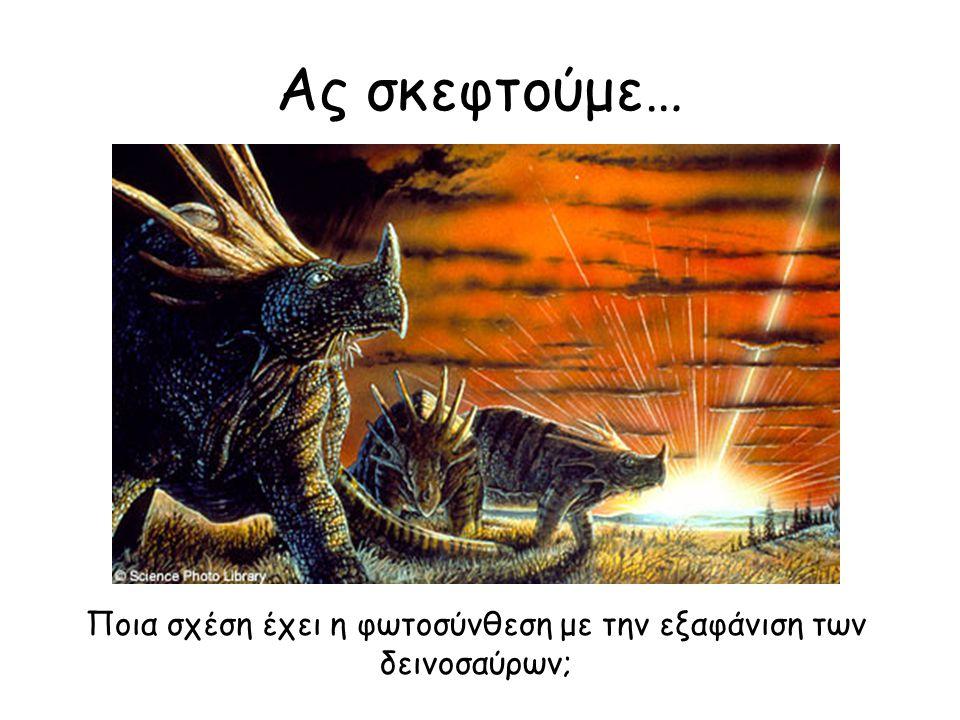 Ας σκεφτούμε… Ποια σχέση έχει η φωτοσύνθεση με την εξαφάνιση των δεινοσαύρων;