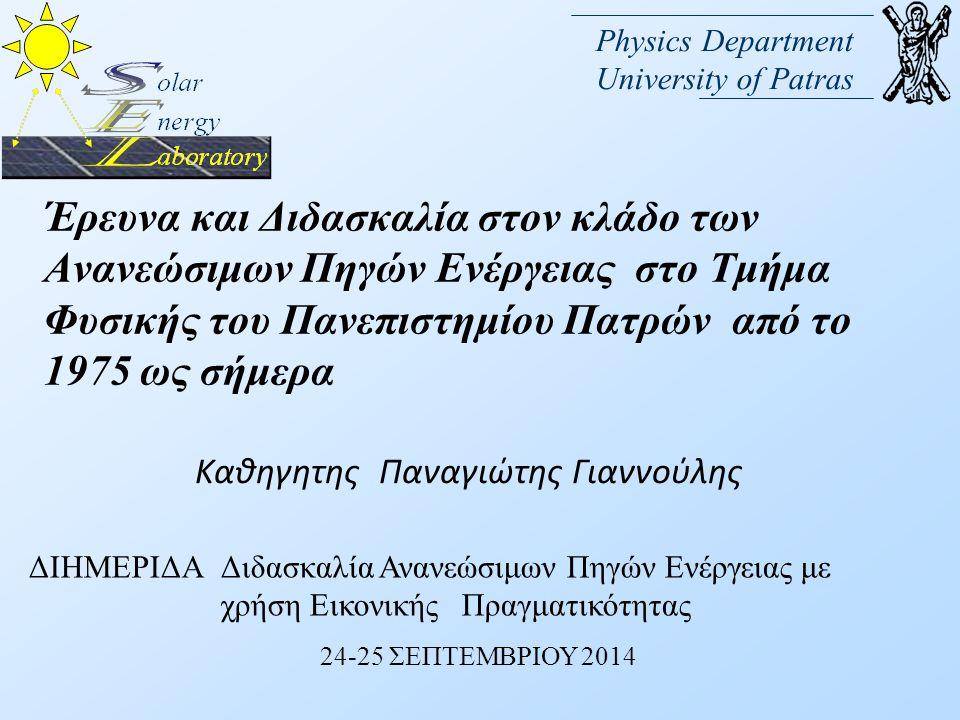 Physics Department University of Patras Έρευνα και Διδασκαλία στον κλάδο των Ανανεώσιμων Πηγών Ενέργειας στο Τμήμα Φυσικής του Πανεπιστημίου Πατρών απ