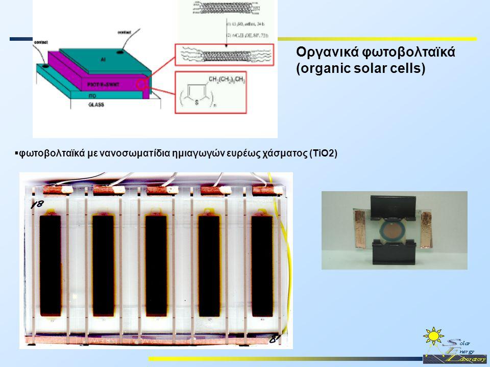 Οργανικά φωτοβολταϊκά (organic solar cells)  φωτοβολταϊκά με νανοσωματίδια ημιαγωγών ευρέως χάσματος (TiO2)