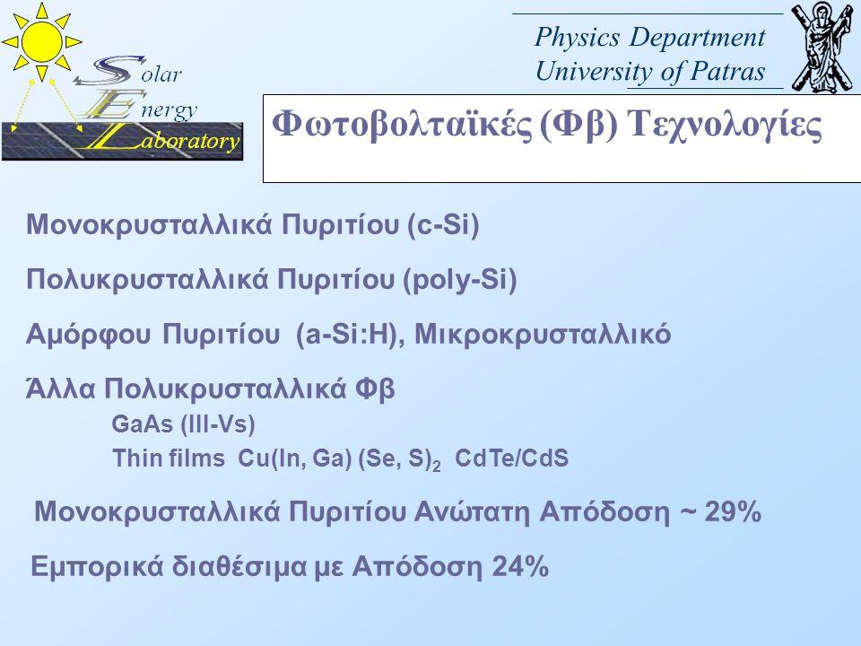 Physics Department University of Patras Φωτοβολταϊκές (Φβ) Τεχνολογίες Μονοκρυσταλλικά Πυριτίου (c-Si) Πολυκρυσταλλικά Πυριτίου (poly-Si) Αμόρφου Πυρι