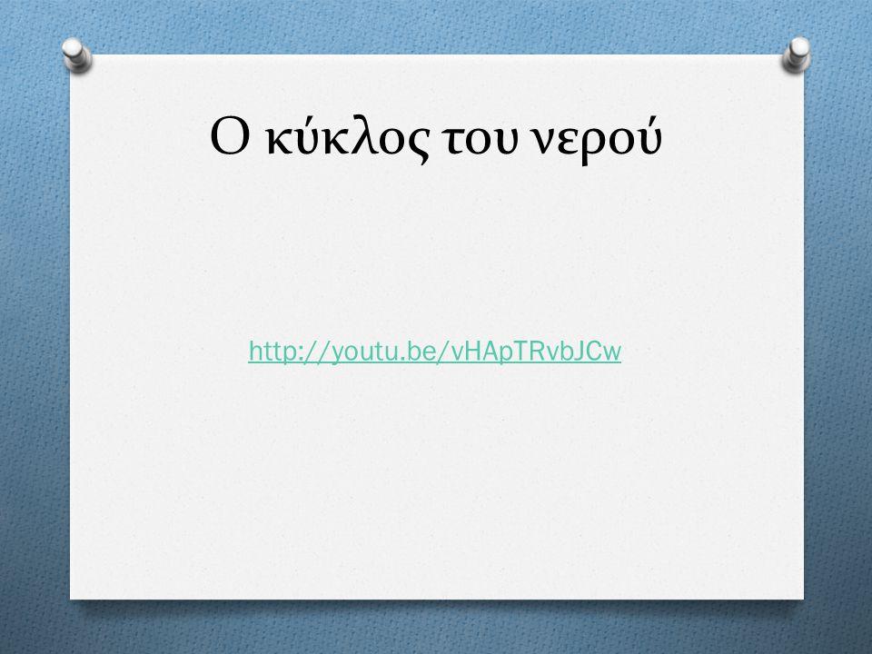 Ο κύκλος του νερού http://youtu.be/vHApTRvbJCw