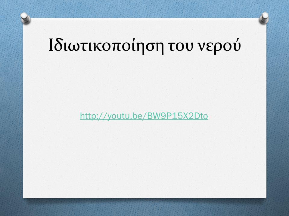 Ιδιωτικοποίηση του νερού http://youtu.be/BW9P15X2Dto