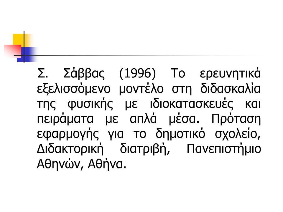 ΑΛΛΗΛΟΣΥΣΧΕΤΙΣΗ ΥΠΟΥΡΓΕΙΟΥ-ΙΔΙΩΤΙΚΟΥ ΣΧΟΛΕΙΟΥ-ΠΑΝΕΠΙΣΤΗΜΙΟΥ Το πακέτο αυτών των βιβλίων χαρακτηρίζεται από προχειρότητα Είναι δομημένο σε λανθασμένη βάση ως διδακτικό μοντέλο.