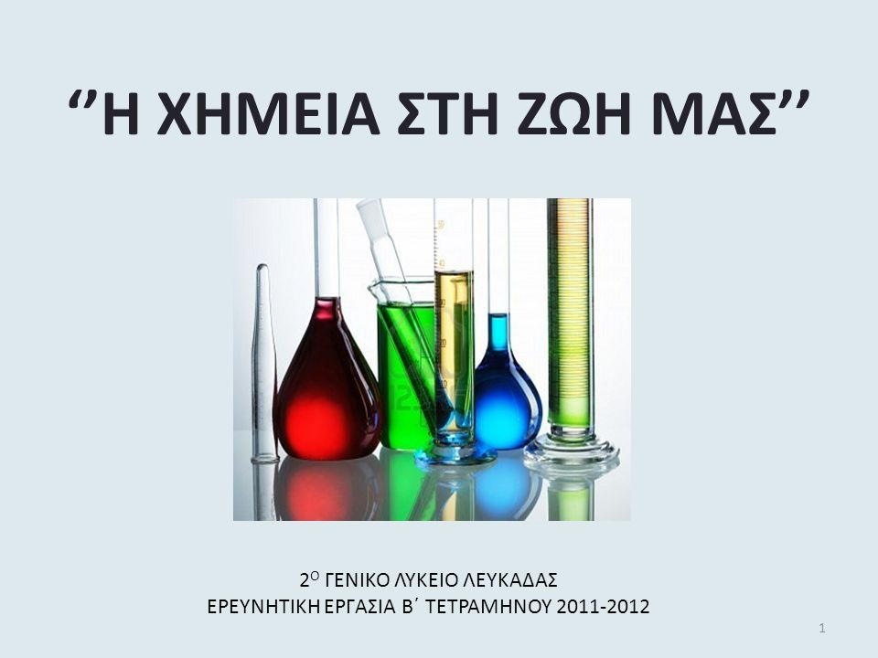 Chemistry: Our Life, Our Future Η Χημεία είναι μια γοητευτική επιστήμη, άρρηκτα δεμένη με τη ζωή μας, αφού σχεδόν όλα τα υλικά γύρω μας, από τα πιο απλά μέχρι τα πιο σύνθετα, φέρνουν τη σφραγίδα της.